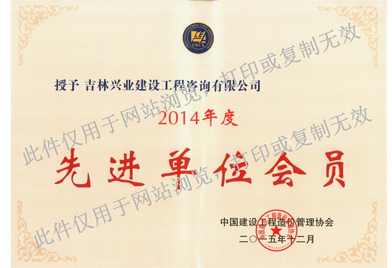 4、2014年度全國先進單位會員.png