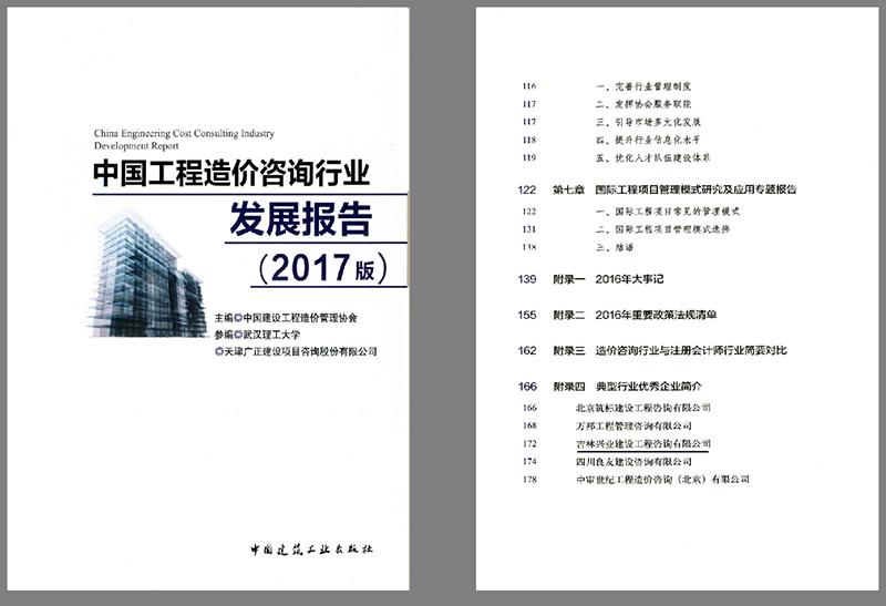 14、2017年中國工程造價咨詢行業發展報告中興業公司為典型行業優秀企業.png