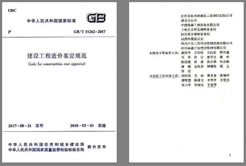 16、于亞萍董事長為《建設工程造價鑒定規范》GBT51262-2017審查人.png